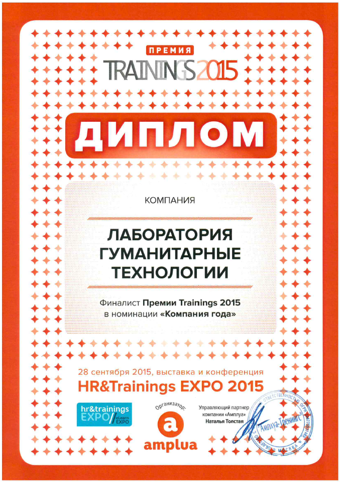 Компания года Trainings-2015