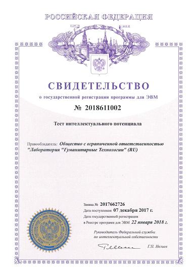 Свидетельство о регистрации теста
